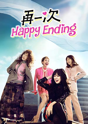 再一次 Happy Ending第1集