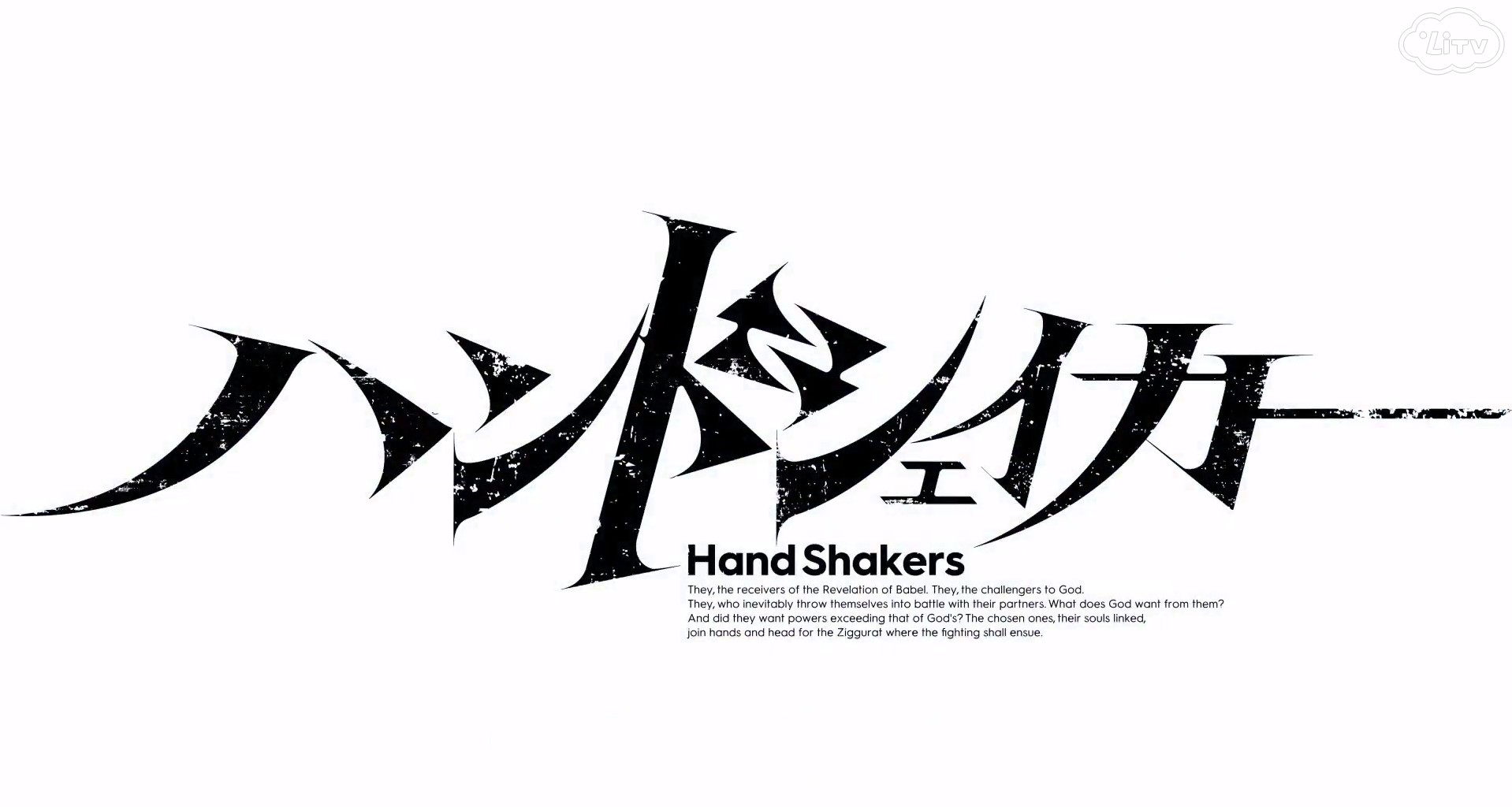 Hand Shakers第1集  Conductor to Contact