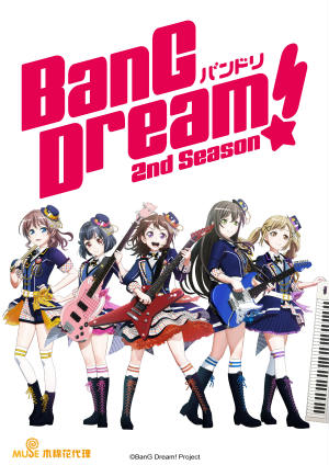 BanG Dream 第二季第6集