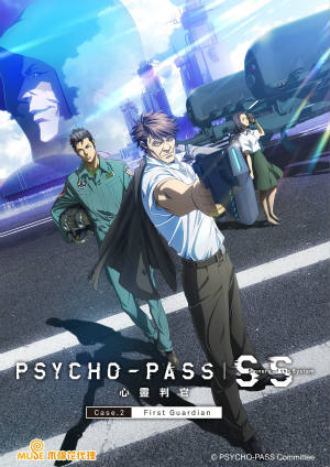 PSYCHO-PASS心靈判官 Sinners of the System : Case.2 First Guardian