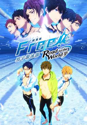 劇場版FREE! 男子游泳部–Road to the World–夢