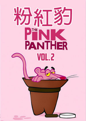 頑皮豹 第二季List of The Pink Panther cartoons
