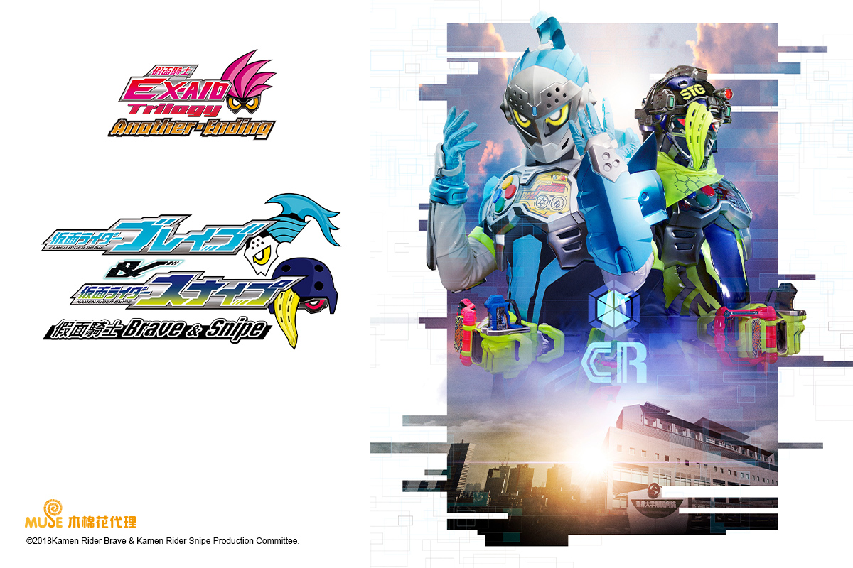 EX-AID Trilogy Another・Ending 假面騎士Brave & Snipe