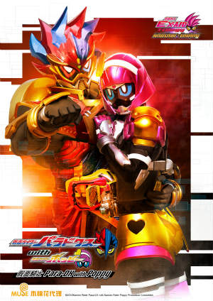 EX-AID Trilogy Another・Ending假面騎士Para-DX with Poppy