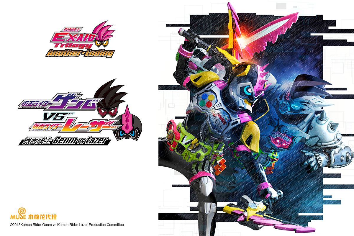 EX-AID Trilogy Another・Ending假面騎士Genm VS Lazer