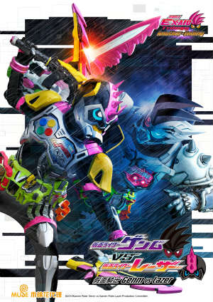 EX-AID Trilogy Another・Ending 假面騎士Genm VS Lazer (國)