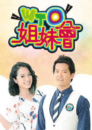 WTO姐妹會第1434集
