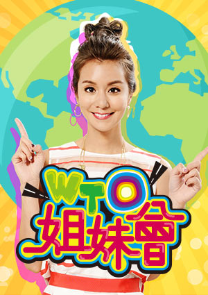 WTO姐妹會第2016集